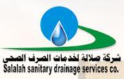 شركة صلالة لخدمات الصرف الصحي